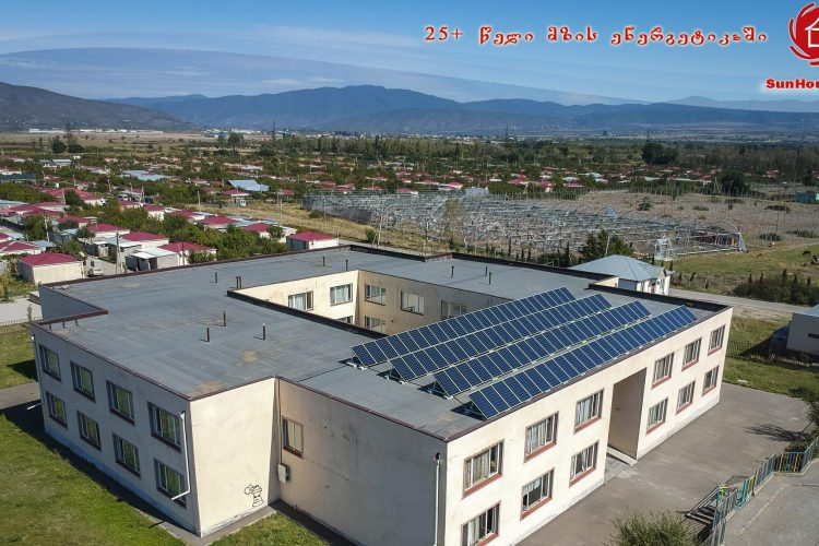 (Georgian) პირველი კოლექტიური მოხმარების მზის მიკროელსადგური საქართველოში
